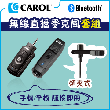 【CAROL】無線直播麥克風套組BTL-300C_領夾式(手機/平板隨接即用)