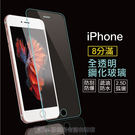 I PHONE7PLUS I7 I7+ I6 I6+ 鋼化玻璃 保護貼  強化玻璃貼 9H 高硬度 保護貼 防刮 防爆 玻璃膜