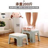 兒童塑料小板凳矮凳家用凳子洗澡凳子幼兒園坐凳小椅子腳踏凳加厚~ 出貨~