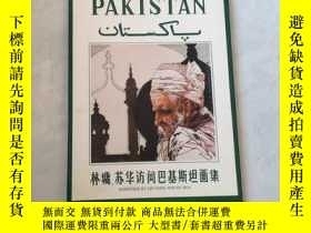 二手書博民逛書店林墉.蘇華訪問巴基斯坦畫集罕見16開精裝 銅版印刷Y9655 林