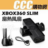 XBOX 360 SLIM 散熱風扇 薄機 xbox360 slim 支架風扇 散熱底座 雙風扇 支架