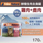 【毛麻吉寵物舖】紐西蘭 K9 Natural 99%生肉主食貓罐-無穀雞肉+鹿肉170G 貓罐頭/主食罐