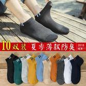 襪子男短襪夏天超薄款男士夏季純棉襪低筒淺口短筒防臭吸汗船襪男 晴天時尚館