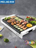 烤肉機 電烤盤烤肉盤家用室內電烤爐不黏烤肉鍋烤肉機無煙韓式鐵板燒T 1色