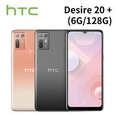 HTC Desire 20+ (6G/128G) 6.5吋 智慧型手機 [24期0利率]