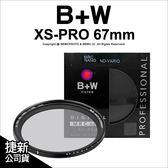 德國 B+W XS-PRO ND Vario MRC nano 67mm  奈米 多層鍍膜 可調式 減光鏡★可分期★薪創數位