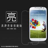 ◆亮面螢幕保護貼 SAMSUNG 三星 GALAXY S4 i9500 保護貼 軟性 高清 亮貼 亮面貼 保護膜 手機膜