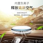 太陽能車載空氣凈化器汽車內用噴霧香薰加濕器消除異味甲醛 港仔HS