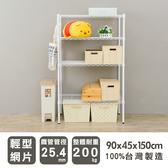 收納架置物架展示架90x45x150cm 輕型四層烤漆白收納架dayneeds