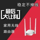 全新正品 騰達 N318 無線路由器 300M強勁三天線送網線【免運直出】