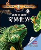 書立得-驚奇立體酷百科:兩棲爬蟲的奇異世界