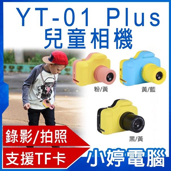【免運+3期零利率】全新YT-01 Plus 720P兒童相機 1700萬像素 720P錄影高畫質 錄影/照相