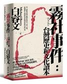 霧社事件:台灣歷史和文化讀本——第一本跨界討論,收錄中外學者、文...【城邦讀書花園】