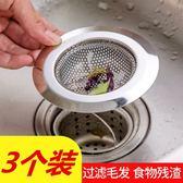 3個裝 廚房水槽洗菜盆不銹鋼水池排水口過濾網過濾器地漏蓋防堵塞 艾尚旗艦店