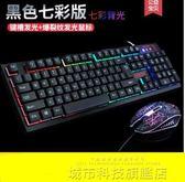 鍵盤 機械手感鍵盤滑鼠套裝耳機三件套游戲發光電腦臺式有線鍵鼠 城市科技 DF