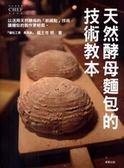 書天然酵母麵包的技術教本