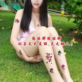 紋身貼紙創意小花防水女款持久玫瑰荷花梅花桃花蝴蝶金魚刺青寫真紋身貼紙