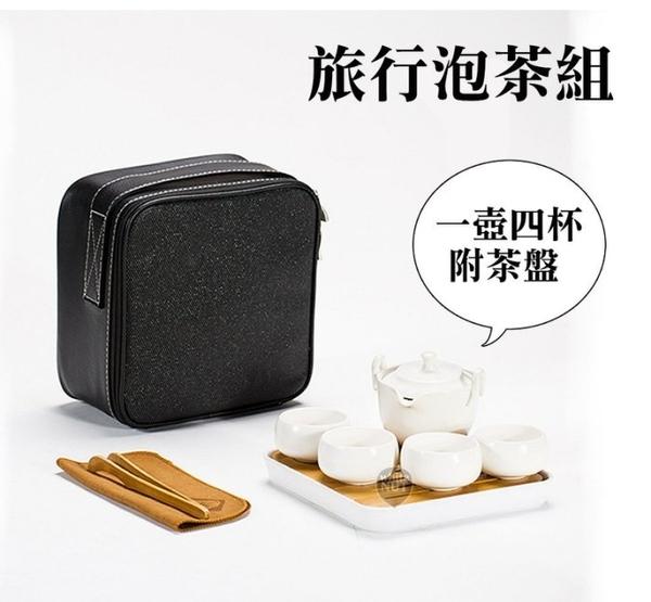 便攜泡茶組 (大) 一壺四杯附茶盤  (含茶夾) | OS小舖