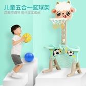寶寶兒童籃球架可升降室內2-5歲好玩投籃框落地式男孩家用玩具wy【免運】