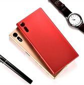 【SZ25】Xperia Xperia XZ手機殼 磨砂全包硬殼 XZ premium手機殼 XZS手機殼