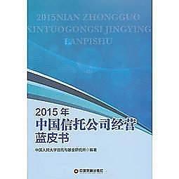 簡體書-十日到貨 R3Y【2015年中國信託公司經營藍皮書】 9787504758507 中國財富出版社 作者: