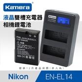 【marsfun火星樂】Kamera 佳美能 EN-EL14 相機電池+液晶雙槽 充電器 組合 Nikon D5600 D3200 D3100