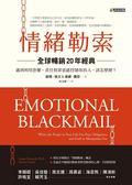 (二手書)情緒勒索(全球暢銷20年經典):遇到利用恐懼、責任與罪惡感控制你的人,該..