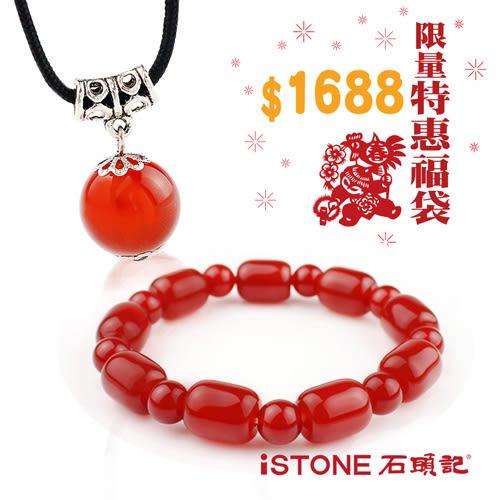 新年喜氣紅 紅玉髓福袋-圓滿 石頭記
