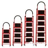 梯子家用折疊梯加厚室內人字梯移動樓梯伸縮梯步梯多功能扶梯