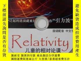 二手書博民逛書店Relativity罕見兒童的相對論課 國語配音 中文字幕 1張