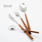 義大利Pintinox 個人四件餐具組-主餐刀+叉+匙+咖啡匙(仿桃花心木紅褐)