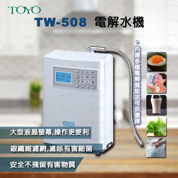 TOYO 日本東洋電解水機TW-508 ✔日本電解槽✔贈原廠前置三道過濾器✔全台免費安裝✔水之緣