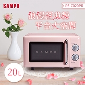 SAMPO聲寶 20L經典美型機械式平台微波爐 RE-C020PR