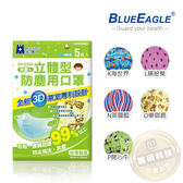 【醫碩科技】藍鷹牌NP-3DSNPJK台灣製時尚炫彩兒童防塵立體口罩 超高防塵率多彩水針布 5入/包