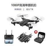無人機航拍高清專業4K小學生兒童玩具小型遙控飛機GPS飛行 【七七小鋪】