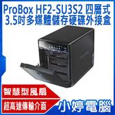 【免運+3期零利率】全新 ProBox HF2-SU3S2 四層式USB 3.0+eSATA 3.5吋多媒體儲存硬碟外接盒
