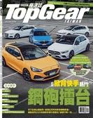 TopGear Taiwan 極速誌 5月號/2020 第55期