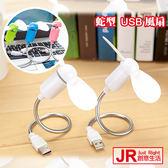 【JR創意生活】可愛 迷你 USB 蛇型 小風扇 隨身 USB風扇 可任意彎曲 攜帶型 顏色隨機出貨