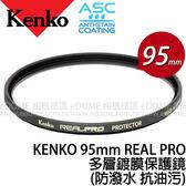 KENKO 肯高 95mm REAL PRO Protector 多層膜保護鏡 (24期0利率 免運 正成公司貨) ASC 鍍膜 防潑水 抗油污