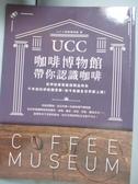 【書寶二手書T1/旅遊_QXS】UCC咖啡博物館帶你認識咖啡:從神秘果實變成精品..._許郁文