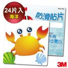 【3M】浴室陽台防滑貼片-海洋(24片入)