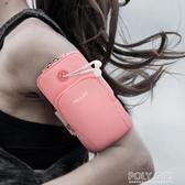 跑步手機臂包女運動手機臂套男健身手機袋跑步裝備手腕手臂包通用 polygirl