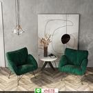 北歐單人懶人沙發陽臺休閑椅小戶型現代簡約小沙發椅臥室客廳椅子【頁面價格是訂金價格】