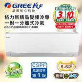 格力 GREE 分離式冷專變頻冷氣 5-6坪 新精品系列 (GSDP-36CO/GSDP-36CI)