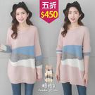 【五折價$450】糖罐子圓領坑紋造型配色長版針織上衣→現貨【E55331】
