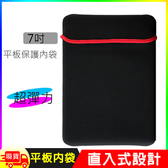 7吋平板保護內袋 手拿包 防震筆電包 電腦包