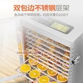 樂創商用水果烘干機 食品家用食物果茶溶豆果蔬干果風干機脫水機 YXS 莫妮卡