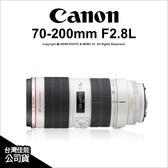 Canon EF 70-200mm F2.8 L IS USM II 公司貨 小白兔 ★24期免運★薪創數位