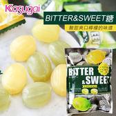 日本 春日井 BITTER&SWEET糖 84g 檸檬糖果 檸檬糖 糖果 硬糖