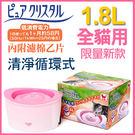 PetLand寵物樂園《日本GEX2代新款》清淨循環式飲水機1.8L / 全貓用粉色